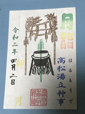 20200402冨里香取神社10