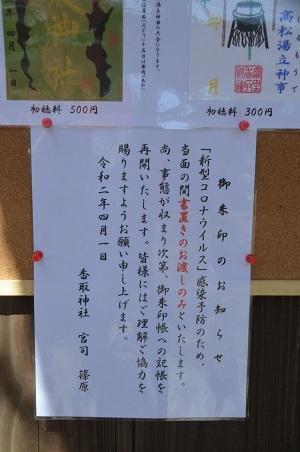 20200402冨里香取神社09