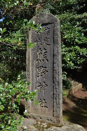 20200402熊野神社03