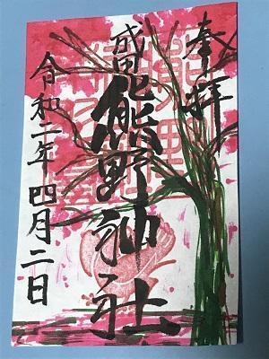 20200402熊野神社13