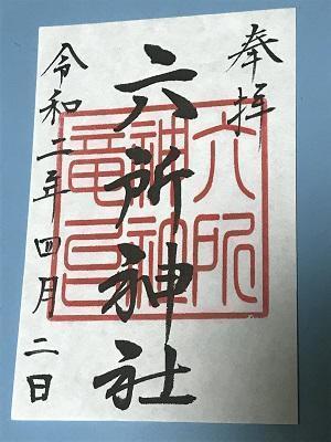 20200402六所神社15