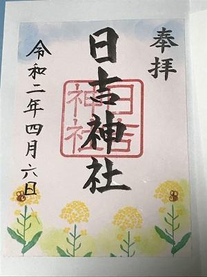 20200406日吉神社14