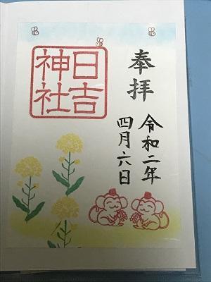 20200406日吉神社13