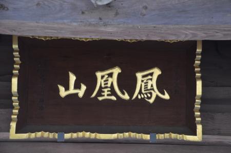 20200406本漸寺03