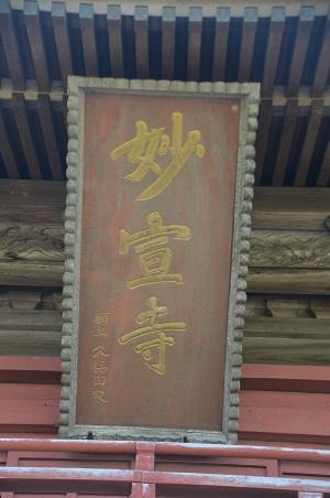 20200406妙宣寺(家之子仁王尊)08