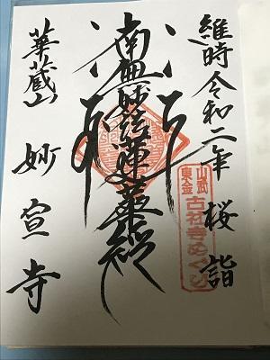 20200406妙宣寺(家之子仁王尊)21