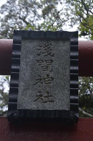 20200504浅間神社10