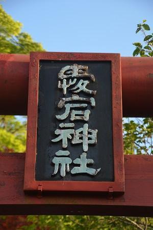 20200511愛宕神社10