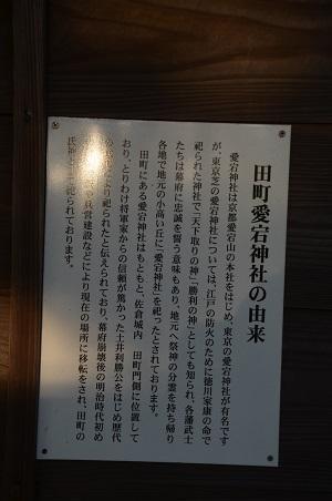 20200511愛宕神社23