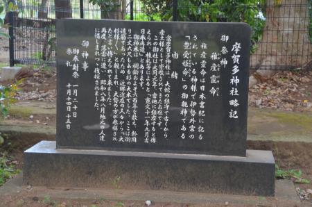 20200514大蛇麻賀多神社12