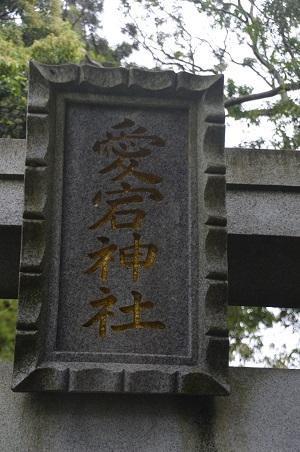 20200520愛宕神社03