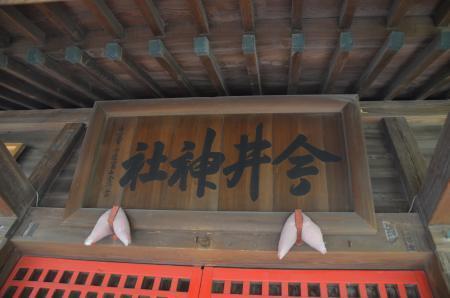 20200527今井神社08