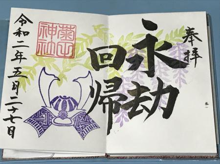 20200527菊田神社15