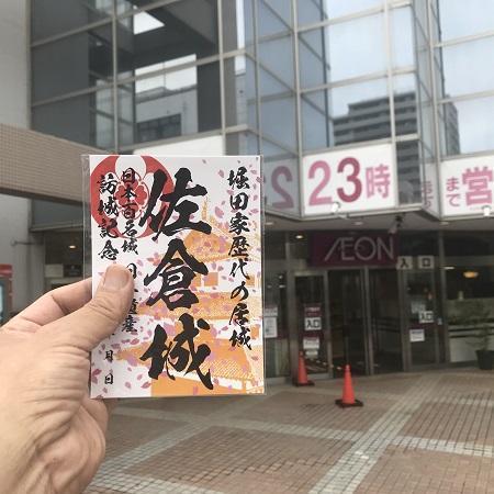 20200527佐倉城02