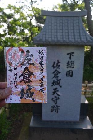20200527佐倉城24