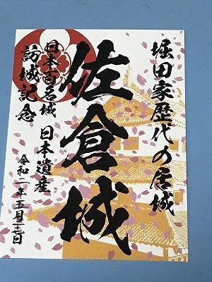 20200527佐倉城41