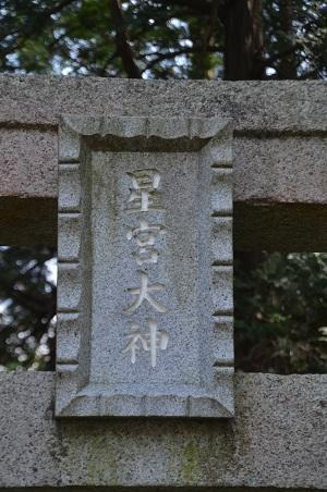 20200528星宮神社02