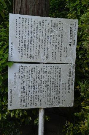 20200529古船浅間神社03