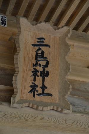 20200529三島神社21