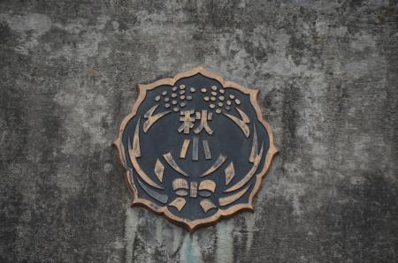 20200529秋元小学校12