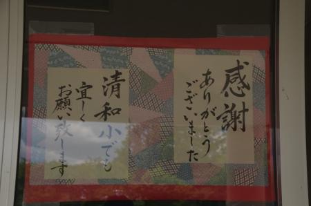 20200529秋元小学校25