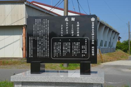 20200529天神山小学校11