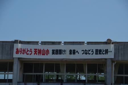 20200529天神山小学校08