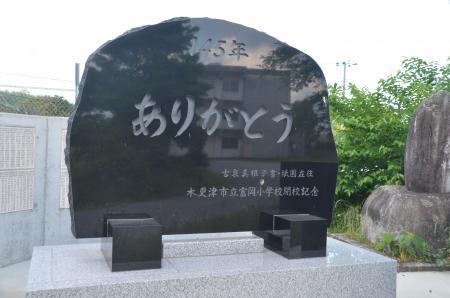 20200529富岡小学校04