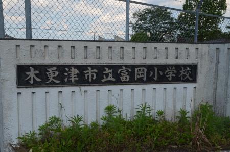 20200529富岡小学校02