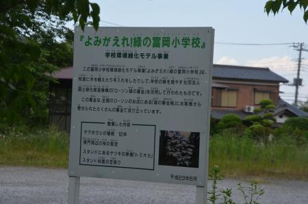 20200529富岡小学校29