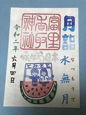 20200604冨里香取神社11