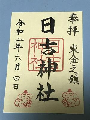 20200604東金日吉神社17