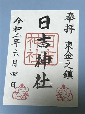 20200604東金日吉神社16