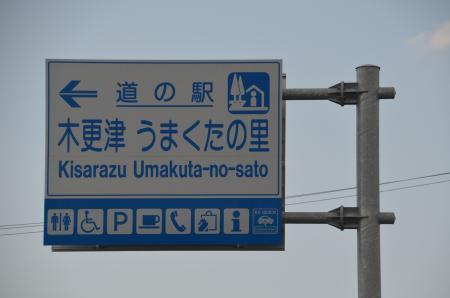 20200529道の駅木更津うまくたの里02