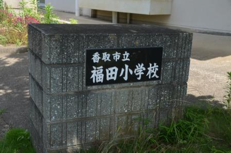 20200617福田小学校02
