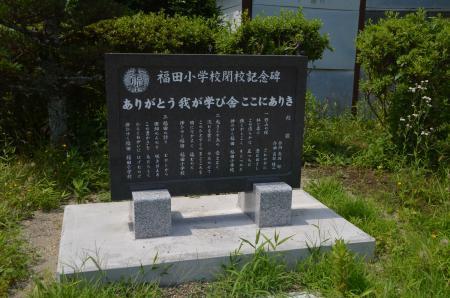 20200617福田小学校22