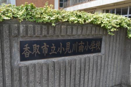 20200617小見川東小学校03
