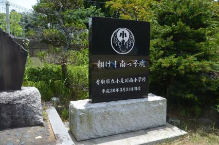 20200617小見川東小学校18