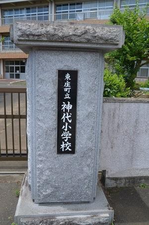 20200617神代小学校02