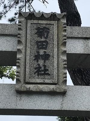 20200619菊田神社03