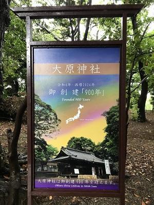 20200619大原神社10