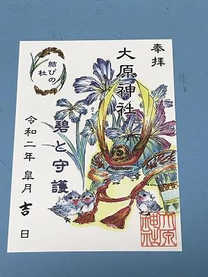20200619大原神社17