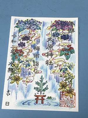 20200619大原神社19