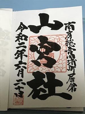 20200620山宮社06