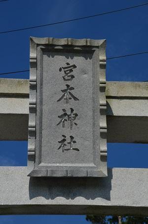 20200620宮本神社02