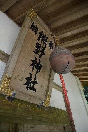 20200620坂田熊野神社06