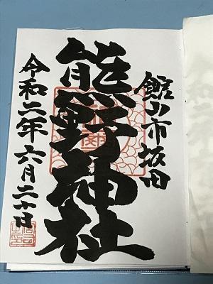 20200620坂田熊野神社10