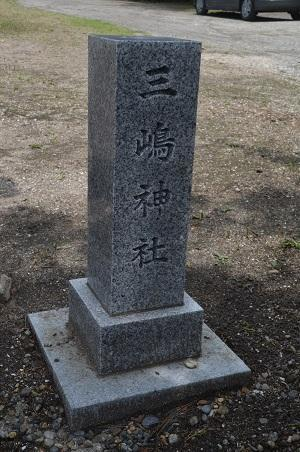 20200620三嶋神社01