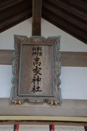 20200620高家神社10