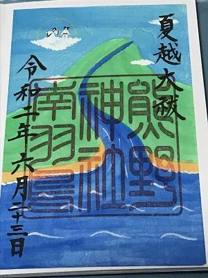 20200623成田豊豊住野神社09
